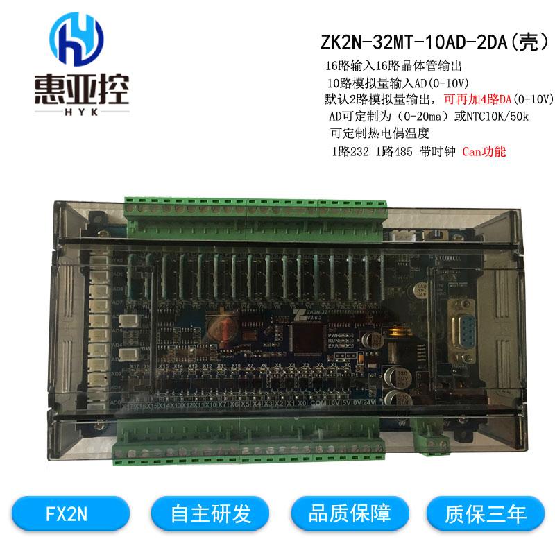 国产plc ZK2N-64MT 模拟量 10AD 6DA FX2N 485 脉冲 温度 板式plc,plc工控板,plc可编程控制器,国产plc,三菱plc