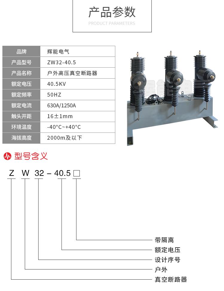 供应辉能电气ZW32-40.5户外高压真空断路器智能型柱上开关35KV高压断路器 ZW32-40.5,高压真空断路器,户外高压真空断路器,35KV高压断路器,35KV智能型高压真空断路器