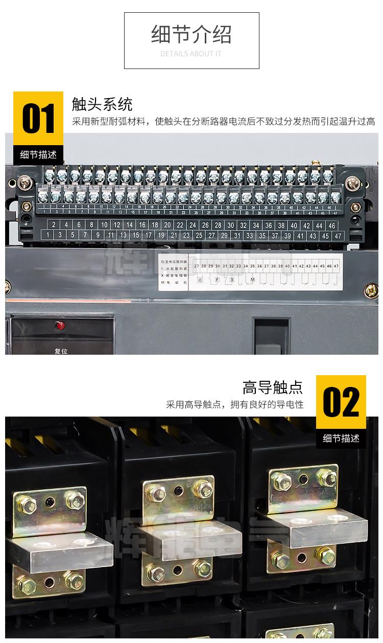 供应辉能电气HW1抽屉式智能型万能式断路器 HW1,智能型万能式断路器,抽屉式万能式断路器,低压断路器,万能式断路器