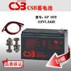 美国进口CSB蓄电池GP1272/12V7.2AH全系列现货