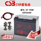 CSB蓄电池GP12340/12V340AH美国进口蓄电池