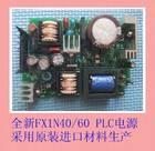 全新 FX1N-14/24/40/60MR/MT-001 FX1N电源板 三菱PLC电源