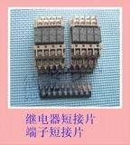 继电器短接片 配继电器连接