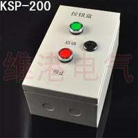供应水泥厂中控按钮盒 事故按钮盒 防尘防水机旁按钮盒KSP-200