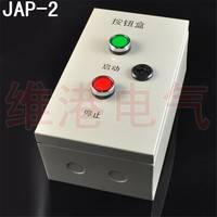 电厂、水泥厂防水防尘操作盒按钮控制盒 机旁按钮盒JAP-2