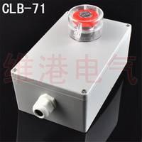 CLB-71
