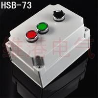电厂、水泥厂专用防水防尘操作盒按钮控制盒 机旁按钮盒HSB-73