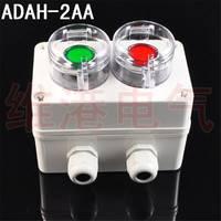 电厂、水泥厂专用防水防尘操作盒按钮控制盒 机旁按钮盒ADAH-2AA