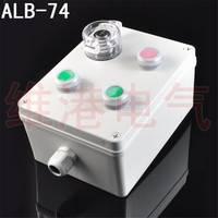 厂家直销电厂水泥专用防尘防水机旁按钮盒ALB-74机旁操作箱