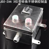 电厂、水泥厂防水防尘机旁按钮盒FJD2-ZAA 位带转换不锈钢控制盒