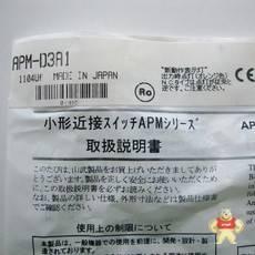 APM-D3A1