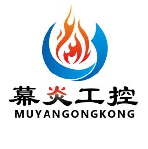 上海幕炎工控设备有限公司