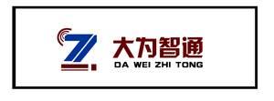 深圳市大为智通科技有限公司