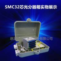 32芯分光器箱