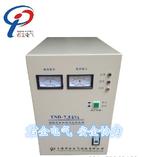 TND单相高精度全自动交流稳压器
