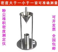 ISO9136微粉堆积密度仪 微粉状材料/磨料堆积密度检测仪