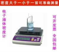 控温型数字式液体比重计JHY-1000   液体专用密度计