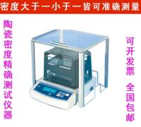 JHY-120C最先进的陶瓷密度量测仪器 陶瓷生胚密度计
