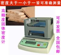 木材基本、气干密度比重测定仪  JHY-120W/JHY-300W