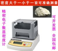 矿物岩石体积密度测定仪 JHY-120Z/JHY-300Z