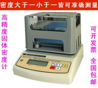 厦门陶瓷密度计 福建陶瓷密度计  陶瓷专用测量仪器JHY-300C