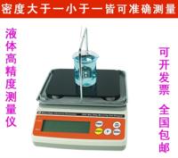 JHY-300G液体相对密度浓度测量仪 JHY-120G液体密度计 高精度数显