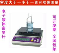 国产液体电子比重计JHY-300G、厦门密度计JHY-300G