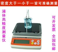 经济型液体比重计JHY-300L 高精度数显JHY-200L比重计 特价包邮