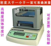 JHY-300P粉末冶金密度计  粉末冶金体积密度测试仪