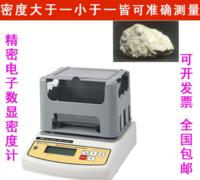 高精度矿石岩密度计/矿物岩石专用密度天平 JHY-300Z