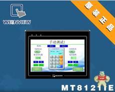 MT8121iE