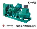 康明斯800kw发电机组 厂家直销 现货供应 全国联保