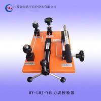 厂家压力表校验器 压力表校验仪 手动液压源 气压/油压/水压