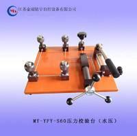 压力校验台(水压) 液体压力校验台 油压压力校验台 检定台