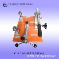 真空压力校验台(-0.1-6)MPA 校验仪表MY-QY-Q13系列
