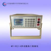 供应 多功能热工校验仪 热工校验仪 MY-XZJ-4校验仪