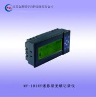 【特价销售】MY-101RY无纸记录仪 迷你型无纸记录仪 体积小