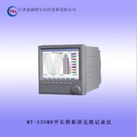 无纸记录仪 中长图彩屏无纸记录仪 彩屏无纸记录仪 MY-530MR系列