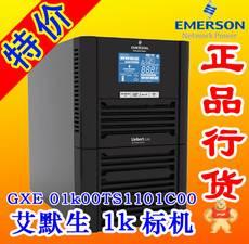 GXE01k00TS1101C00-1KVA/800W
