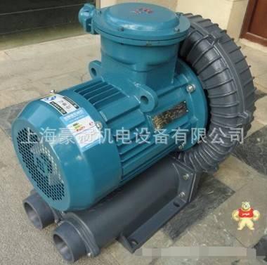 厂家直销化工厂用防爆鼓风机 1.5KW 380V 高压旋涡气泵特惠
