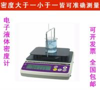 U型震荡法电子液体密度计,数显液体比重测量仪 【厂家直销】