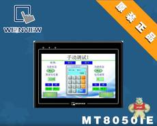 MT8050iE