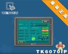 TK6070iP