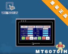 MT6070iH