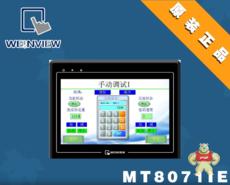 MT8071iE
