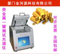 EDS7700贵金属荧光光谱仪,黄金纯度检测仪,高精度智能一键测试