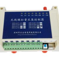 模拟量4-20ma 0-5v 0-10v无线接收输出传感器