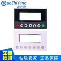 OP320文本显示器面膜 OP320-S文本显示器面膜 TD210膜 粤之阳文本显示器