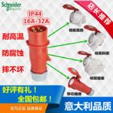 正品 施耐德工业插头PKX32M434防水插头 防爆插头4芯32A IP44