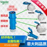 正品 施耐德工业插座PKF16G423防水插座 暗装直插座3芯16A IP44